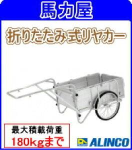 【代引・日時指定不可】アルインコ(ALINCO) 折りたたみ式リアカー HKW-180L
