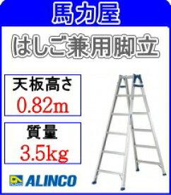 【代引不可・日時指定不可】アルインコ(ALINCO) はしご兼用脚立PRS-90W 【ワイドステップ 55mm】