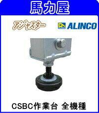【代引不可・日時指定不可】アルインコ(ALINCO) 作業台 CSBC全機種 アジャスター 4個セット 【CSB AJ1】