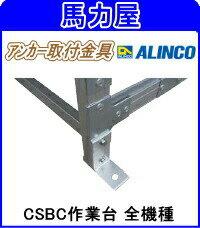 【代引不可・日時指定不可】アルインコ(ALINCO) 作業台 CSBC全機種 アンカー取付金具 4個セット 【CSB AN1】