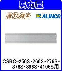 【代引不可・日時指定不可】アルインコ(ALINCO) 作業台 CSBC−256S・266S・276S・376S・396S・4106S用 踏ざん幅木 【CSB FH3】