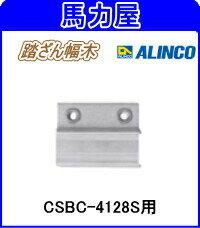【代引不可・日時指定不可】アルインコ(ALINCO) 作業台 CSBC−4128S用 踏ざん幅木 【CSB FH4】