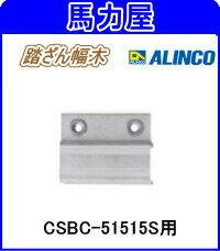 【代引不可・日時指定不可】アルインコ(ALINCO) 作業台 CSBC−5151S用 踏ざん幅木 【CSB FH5】