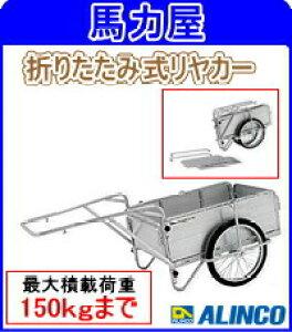 【代引・日時指定不可】アルインコ(ALINCO) 折りたたみ式リアカー HKM-150