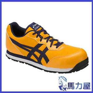 アシックス 作業用安全靴 ウィンジョブ FCP201 0433 ゴールドフュージョン×アストラルオーラ