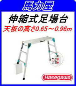 ハセガワ(長谷川工業)足場台 DRS2.0-1000 「脚部伸縮式」 【0.65〜0.96m】