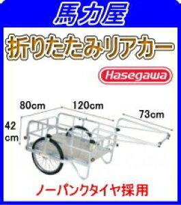 【代引不可・日時指定不可】ハセガワ(長谷川工業) 折りたたみ式リヤカー HC-1208N
