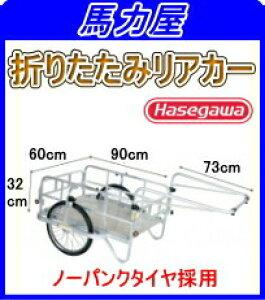【代引不可・日時指定不可】ハセガワ(長谷川工業) 折りたたみ式リヤカー HC-906N