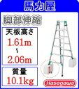 【代引不可・日時指定不可】ハセガワ(長谷川工業)RYX1.0-18 「脚部伸縮式兼用脚立 」