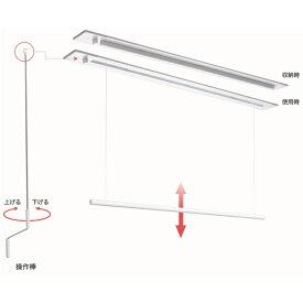 物干し 川口技研 室内用ホスクリーン 昇降式操作棒タイプ URB−S−W