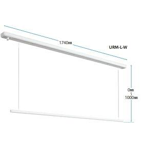 物干し 川口技研 室内用ホスクリーン 昇降式操作棒タイプ URM−L−W