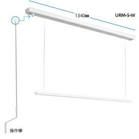 物干し 川口技研 室内用ホスクリーン 昇降式操作棒タイプ URM−S−W