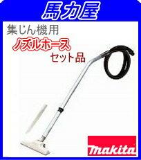 マキタ(makita) 集じん機用  ノズルホースセット品 A-33102  【口元ロック式 全機種対応(450・451(P)除く】