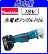 マキタ充電式アングルドリルDA350DRF【18V】(バッテリ・充電器・ケース付)