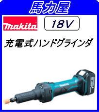 マキタ(makita)充電式ハンドグラインダGD800DZ【18V】〔本体のみ〕『バッテリ・充電器・+ケース別売』