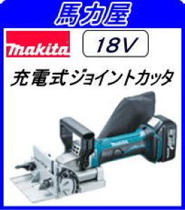 【欠品】マキタ(makita) 充電式ジョイントカッタPJ180DZ 【18V】 〔本体のみ〕『バッテリ・充電器・ケース別売』