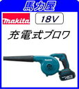 マキタ(makita) 充電式ブロワUB182DZ 【18V】 〔本体のみ〕『バッテリ・充電器別売』