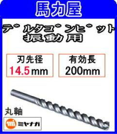 ミヤナガ デルタゴンビット振動用14.5mm×330L ロング [DLS14533]