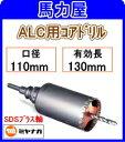 ミヤナガ ALC用コアドリル110mm SDSプラス軸 [PCALC110R]