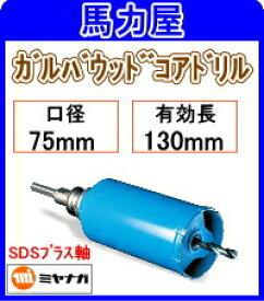 ミヤナガ ガルバウッドコアドリル75mm SDSプラス軸 [PCGW75R]