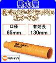 ミヤナガ 乾式ハイパーダイヤコアドリルカッターのみ 65mm [PCHPD065C]