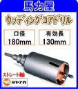 ミヤナガ ウッディングコアドリル180mm ストレート軸 [PCWS180]