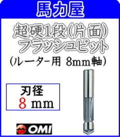 大日商 木工ビット 【ルーター用 8mm軸】 超硬1段(片面)フラッシュビット 8×8 1F88