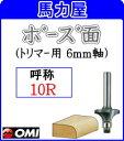 大日商 コーナービット 【トリマー用 6mm軸】 ボーズ面 10R B10R