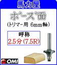 大日商 コーナービット 【トリマー用 6mm軸】 ボーズ面 2.5分(7.5R)B2.5