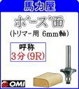 大日商 コーナービット 【トリマー用 6mm軸】 ボーズ面 3分(9R)B3