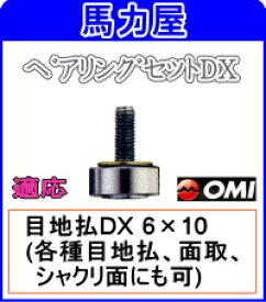 大日商 コーナービット用部品 BD10 ベアリングセットDX【適用→→→目地払DX 6×10(各種目地払、面取、シャクリ面にも可)】