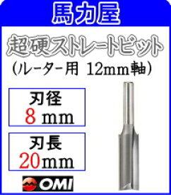 大日商 木工ビット 【ルーター用 12mm軸】 超硬ストレートビット 12×8 S128