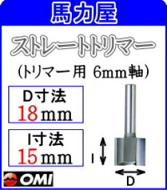 大日商 木工ビット 【トリマー用 6mm軸】 ストレートトリマー 6×18 STR18