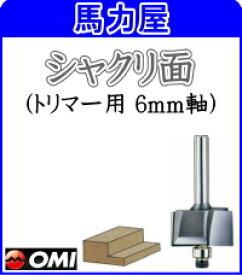 大日商 コーナービット 【トリマー用 6mm軸】 シャクリ面 SY626