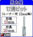大日商 木工ビット 【ルーター用 12mm軸】U溝ビット 12×15・R7.5