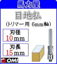 大日商 コーナービット 【トリマー用 6mm軸】 Wベアリング付目地払 6×10 WM15