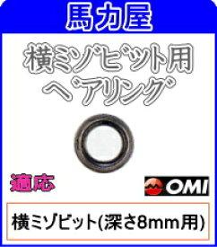 大日商 コーナービット用部品 YB12 横ミゾビット用ベアリング【適用→→→横ミゾビット(深さ8mm用)】