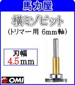 大日商 コーナービット 【トリマー用 6mm軸】 横ミゾビット 4.5×6.5 YB4.5