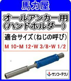 サンコーテクノ オールアンカー施工用 AL−1012H ハンドホルダー (手打用)