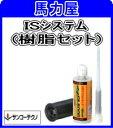 サンコーテクノ ARケミカルセッター EA−500S【樹脂セット】〈容量:150cm3〉