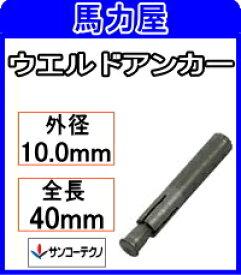 サンコーテクノ ウエルドアンカーHAS-1040【100本入】(スチール製)