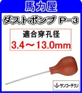 サンコーテクノ 施工関連ツールP-3 ダストポンプ【適合穿孔径 3.4〜13.0m】