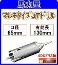 ユニカ(unika)【マルチタイプ】UR21 多機能コアドリル65mm SDSプラス軸 [UR-M65SD]