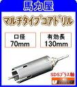 ユニカ(unika)【マルチタイプ】UR21 多機能コアドリル70mm SDSプラス軸 [UR-M70SD]
