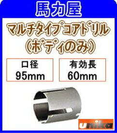 ユニカ(unika)【マルチタイプ】UR21 多機能コアドリルボディのみ 95mm 【ショート】 [UR-MS95B]