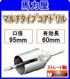 ユニカ(unika)【マルチタイプ】UR21 多機能コアドリル95mm 【ショート】 ストレート軸 [UR-MS95ST]
