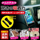 車載ホルダー2枚セットiPhoneアクセサリーPlusスマートフォンiPhone6アイフォン7XperiaGalaxyカー用品スマホホルダー車載用携帯ホルダーアイフォン6アイホンブランドスマートフォンホルダー送料無料