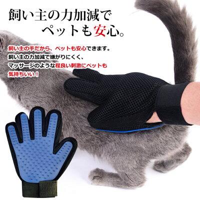 ペットブラシグルーミンググローブ手袋犬猫マッサージ抜け毛舞う毛予防ペット毛玉取りトリミング犬猫用ブルー送料無料