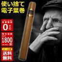 電子タバコ 電子葉巻 使い捨て 1800回程度吸引 電子タバコ 送料無料 【メール便・代引不可】