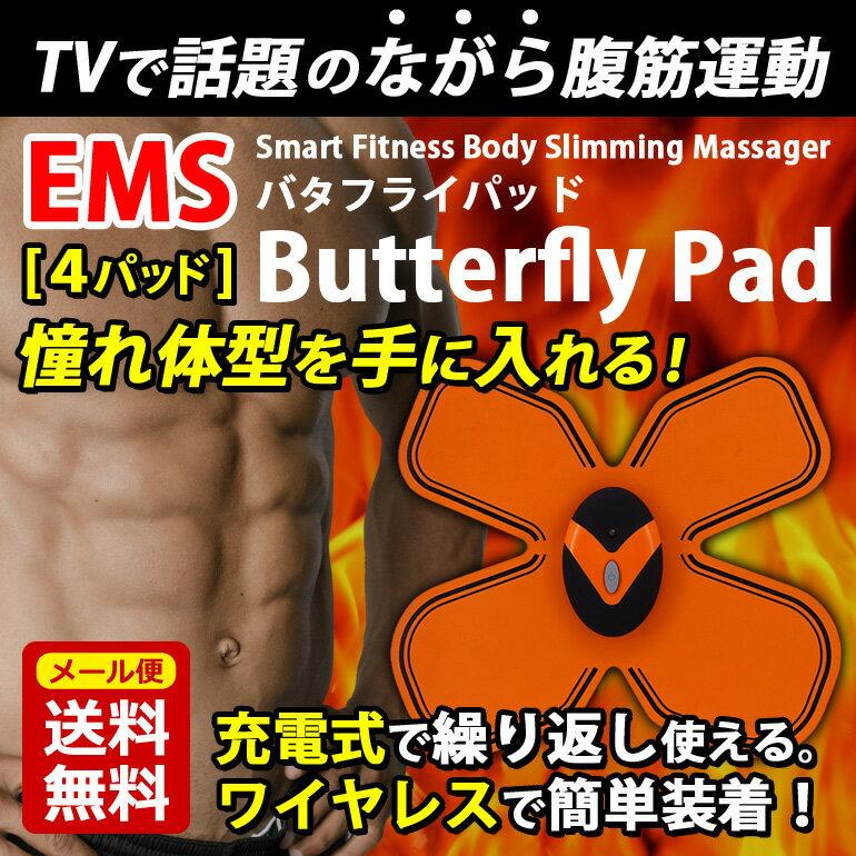 EMS 腹筋 パッド 充電式 ジェルパッド トレーニング ダイエット エクササイズ シェイプアップ 腹筋マシーン 運動 バタフライパッド 男性 女性 EMS 送料無料 即納